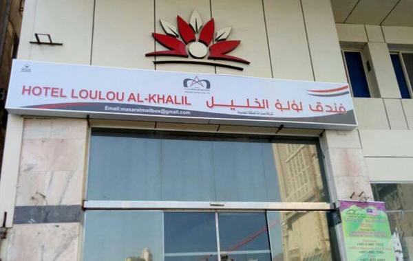 Loulou Al Khalil